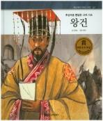왕건 (헤밍웨이 테마위인 39)