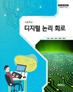 고등학교 디지털 논리 회로 (2015개정교육과정) (교과서)