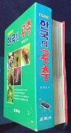 한국의 곤충(원색도감)   /사진의 제품 /상현서림 /☞ 서고위치:MT 5  *[구매하시면 품절로 표기됩니다]