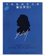 李斯特鋼琴全集 旅行歲月 2 (Liszt Piano Collection Travel Year 2)