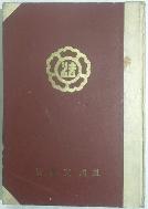 법률신문 1979년1월1일-12월24일까지