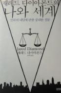 재레드 다이아몬드의 나와 세계 [1판8쇄]