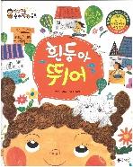 흰둥아 뛰어 (한국대표 순수창작동화, 62)   (ISBN : 9788965095088)