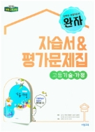 비상교육 완자 자습서+평가문제집 고등 기술 가정 (김기수) / 2015 개정 교육과정