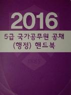 2016 5급 국가공무원 공채 (행정) 핸드북