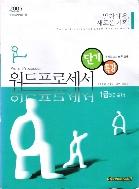 워드프로세서 1급 (2급포함) (단기특강) (2005)