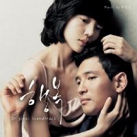 행복 OST (황정민 임수정 주연 / Music By 조성우) 미개봉