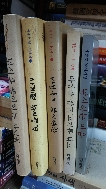 예춘호 낚시기행,에세이 전5권 1996년 초판