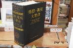 영한 한영 대사전 교육도서.사진1