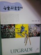 능률도약영어   [이찬승/박세광/2002년]  ///
