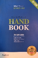 공시입문 THE LITTLE BIG HAND BOOK 국어 영어 한국사 - 윌비스 수험전략연구소 #