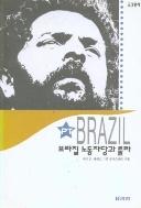 브라질 노동자당과 룰라