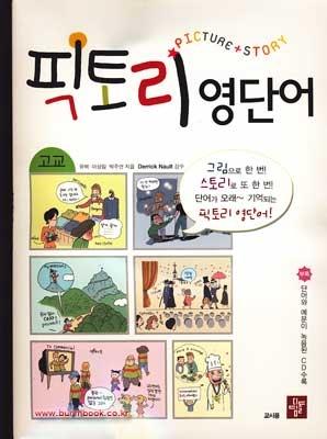 (상급) 고등학교 단어장 고교 픽토리 영단어 (13-1)