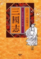 삼국지 5권(2003년 개정판 8쇄)