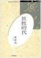 방목시대 - 홍윤숙 시선 (미래사 한국대표시인100인선집 40) (1991 초판)