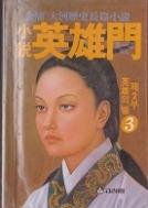 소설 영웅문 제2부 영웅의별 3 -1989년판 반양장