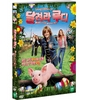 [DVD] Rudy, The Return Of The Racing Pig - 달려라 루디 + 도서 (미개봉)