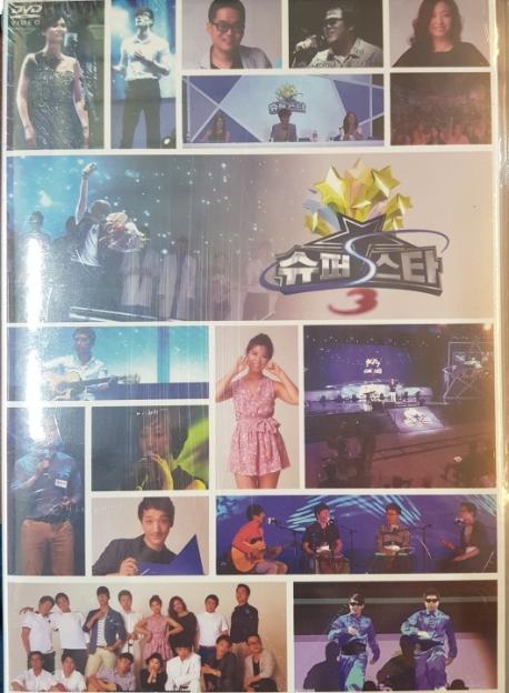 슈퍼스타 S 3 DVD