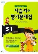 천재교육 자습서 & 평가문제집 초등학교 영어5-1 (함순애) / 2015 개정 교육과정