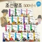 만화로 읽는 조선왕조 500년사 세트 - 전20권