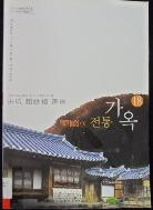 韓國의 전통가옥 기록화 보고서 18 .洪城 趙應植家屋  (CD 無)  9788981248079   / 소장자 스템프 有  /사진의 제품 중 해당권  ☞ 서고위치:RJ 6