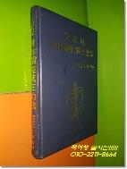 활기도 신체조정제삼역법 (活氣道 身體調整第三力法)(1983년초판)