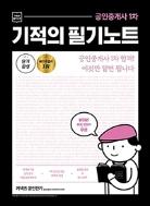 공인중개사 1차 기적의 필기노트 #