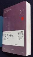 문명의 배꼽 그리스 /사진의 제품  ☞ 서고위치:GT +1  * [구매하시면 품절로 표기됩니다]