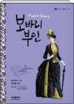 보바리 부인 - 삼성 주니어 필독선 세계문학 서울대 권장 도서 2판2쇄