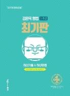 2019 김원욱 형법 1개년 최기판 형법 #