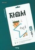 비상 자습서 고등수학1 김원경외 (2015 새교육과정)