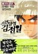 소년탐정 김전일 애장판 1-26완결 재정가 세트 /새책