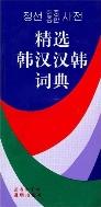 精選韓中中韓詞典