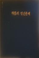 북한문학 / 작품의 인간문제 (주체적 문예리론연구 1) (장영,문예출판사,1989.12.30(초),322쪽,하드커버