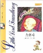 소공자 (씽크베베 명작동화, 제 1부 : 사랑과 희망의 세계, 11)   (ISBN : 9788984691889)