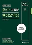 2018 ACL 황영구 경찰학 핵심요약집 #