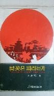 벚꽃은 피려는가 초판(1974년)