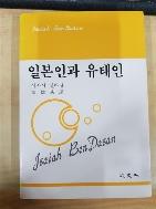 일본인과 유태인(범우생활신서11)