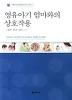 영유아기 엄마와의 상호작용  (서울대학교 발달심리연구실 시리즈 2)