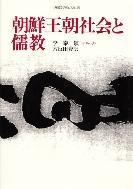 朝鮮王朝社會と儒敎 [일본서적] 새책수준   ☞ 서고위치:Ry +1
