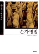 손자병법 (보급판) ㅣ 동양고전 슬기바다 9