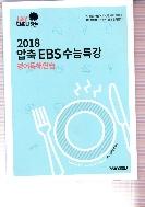 2018 압축 EBS 수능완성 (영어독해연습)