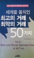 세계를 움직인 최고의 거래 최악의 거래 50가지-비즈니스 거래의 성공 비결을 가르쳐 주는 책
