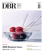 DBR No.311 동아 비즈니스 리뷰 (2020.12-2)  Dong-A Business Review December Issue 2