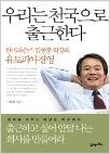 우리는 천국으로 출근한다 - 한미파슨스 김종훈 회장의 유토피아 경영 (1판15쇄)