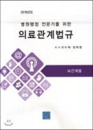 의료관계법규 (병원행정 전문가를 위한,2018,보건계열).새책
