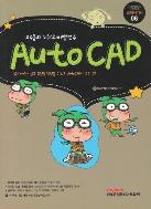 고수들의 노하우 비법전수 AutoCAD