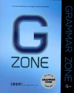 능률 GRAMMAR ZONE (G ZONE) : 종합편 [답지 없음]