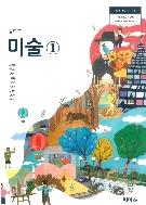 중학교 미술 1 교과서 씨마스/2015개정/새책수준