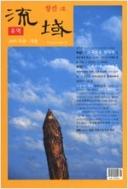 유역 창간 1호 - 2006 가을,겨울 // 솔출판사